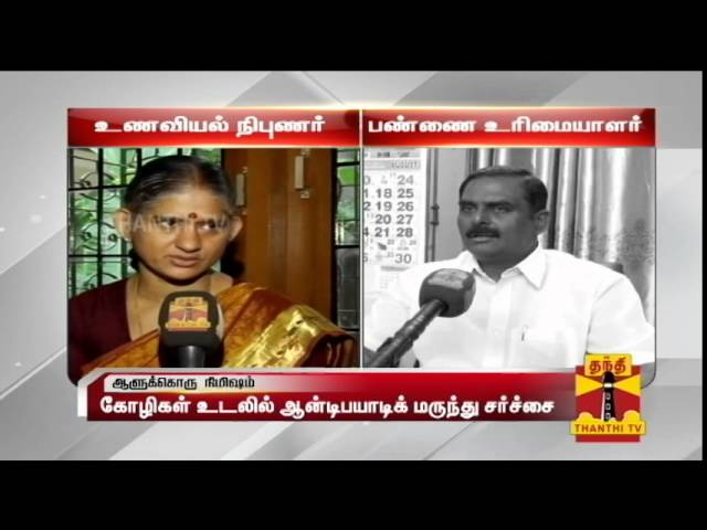 "Aalukkoru Nimisham : Two Views On ""Antibiotics in chicken"" - Thanthi TV"