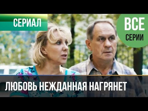 ▶️ Любовь нежданная нагрянет (все серии) - Мелодрама | Русские мелодрамы