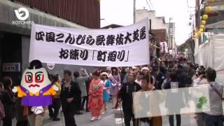琴平町移住・定住促進PR動画(3分バージョン)