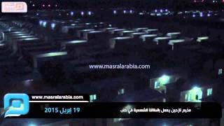 مصر العربية | مخيم نازحين يعمل بالطاقة الشمسية في حلب