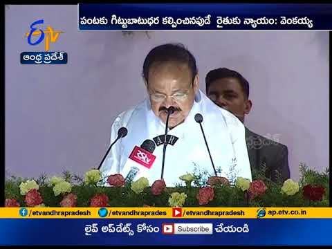 Alternative Crops is the Best to Farmers | Vice President Venkaiah Naidu at | Hyderabad