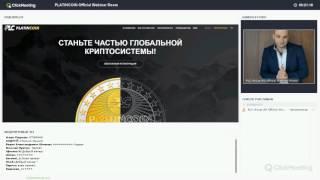 PlatinCoin брифинг с генеральным директором PLC Group AG  16 06 17