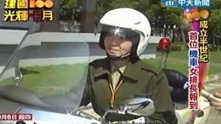 招牌「慢吞吞」憲兵機車連 國慶最吸睛