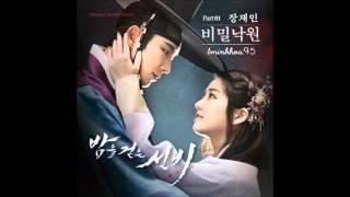 비밀낙원 - 장재인 OST 밤을 걷는 선비 (Scholar Who Walks the Night) Part 1