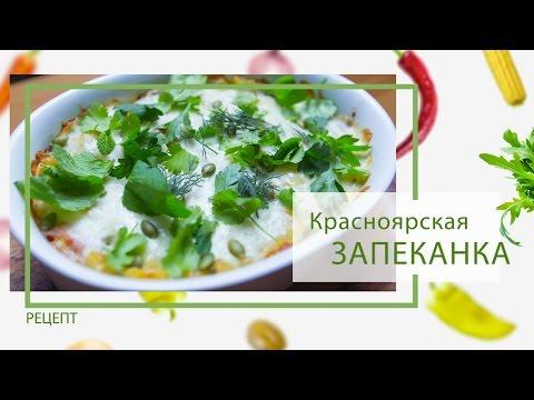 Запеканка: Красноярская запеканка от Василия Емельяненко