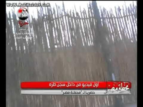 فيديو رموز النظام السابق المصري بسجن طرة
