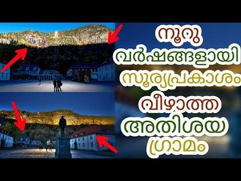 സൂര്യപ്രകാശം വീഴാത്ത അതിശയ ഗ്രാമം | Rjukan | People Living without Sunlight | Malayalam | QNA