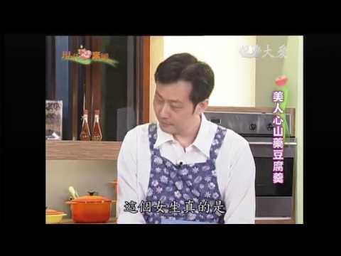 現代心素派-20131015 名人廚房--南瓜彩菇、美人心山藥豆腐羹 (老僑:張國洋)