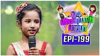 Odi Vilayadu Pappa | Season 5 - #199 | E Varsha - Dance Show | 04/07/2017 | Kalaignar TV