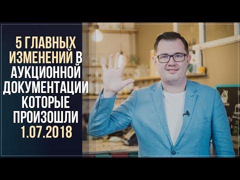 Госзакупки / Что изменилось 1 июля 2018 / 5 главных изменений в аукционной документации
