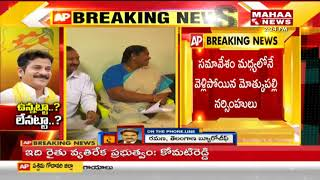 Political Heat in Telangana TDP | Revanth Reddy to Quit TDP