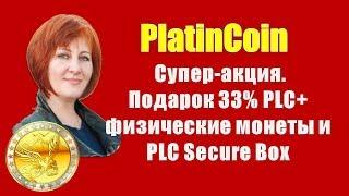 Platincoin. Супер акция Подарок 33%  PLC + физические монеты и PLC Secure Box
