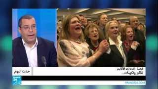 فرنسا ـ إنتخابات الأقاليم: نتائج وتكهنات