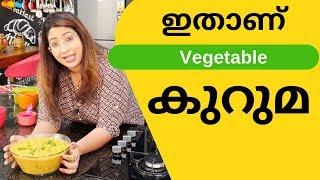 Easy Restaurant Style Vegetable Kurma | എളുപ്പത്തിലൊരു വെജ് കുറുമ | Lekshmi Nair
