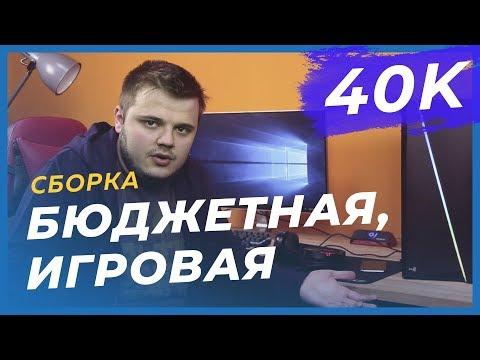 Сборка ПК за 40000 - Сборка игрового ПК