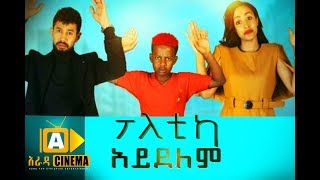 ፖለቲካ አይደለም Ethiopian Movie Trailer -  2018