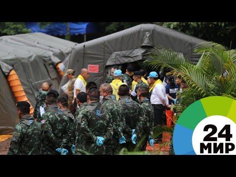 В Таиланде из пещеры достали уже восьмерых детей - МИР 24
