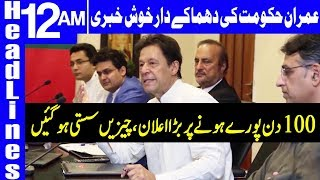 Good News for Nation from PTI Government | Headlines 12 AM | 28 November 2018 | Dunya News