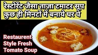 Restaurant Style Fresh Tomato Soup Recipe | Tomato Soup Recipe By Online Chef Pramila Singh