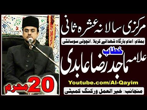 20th Muharram Majlis-e-Khumsa 2019 - Allama Dr Majid Raza Abidi - Imam Bargah Shuhdah-e-Karbala