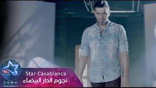 Khalid Alhanen - Ensa Lgharam / Offical Video 2016  خالد الحنين - انسى الغرام