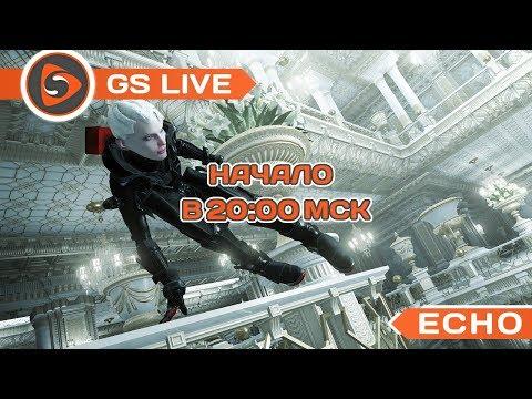 Echo. Стрим GS LIVE