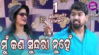 New Jatra Romantic Scene        Konark Gananatya