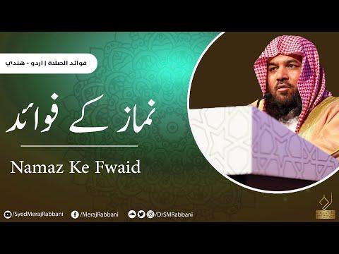 Namaz Ke Fawaid By Shaikh Syed Meraj Rabbani 2013 New video