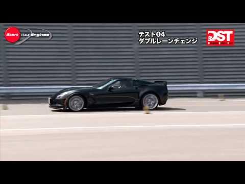 シボレー コルベットZ06 VS アウディ R8 スパイダー【DST♯116−04】(ダブルレーンチェンジ)