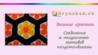 Соединение шестиугольных мотивов полустолбиками (Crochet. Connect hexagonal motifs polustolbikami)