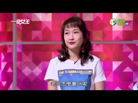 台綜-一袋女王-20180830-長大了 媽媽還是管很大!! 到底是誰的問題?!