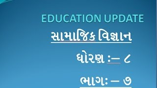 SOCIAL SCIENCE PART 7   COMPETITIVE EXAM MATERIAL BY EDUCATION UPDATE GUJARATI