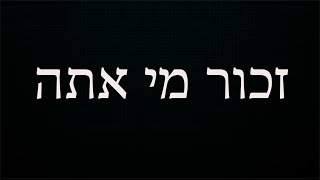 Remember who you are זכור מי אתה