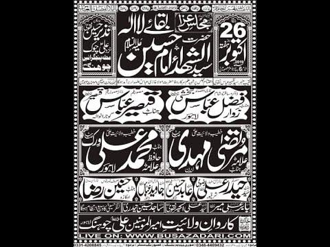 Live Majlis 26 Oct 2019  Choune Lahore ( Busazadari Network 2 )