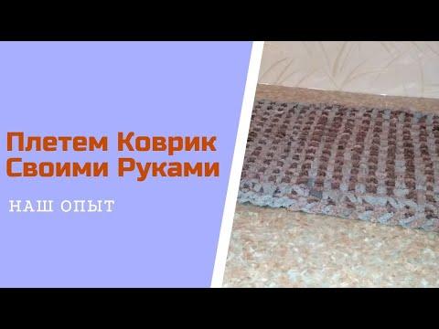Плетем Коврик Своими Руками