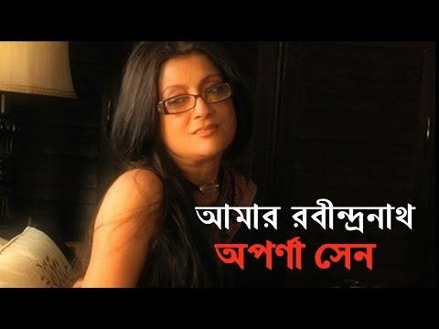 Aamar Rabindranath | Aparna sen ( আমার রবীন্দ্রনাথ...অপর্ণা সেন)