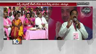 Minister Tummala MP Kavitha Meeting With TRS Booth Meeting In Bodhan