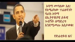 DireTube News - White House: Obama to visit Ethiopia