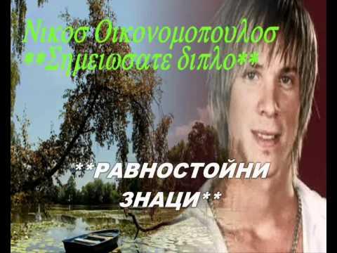 Nikos Oikonomopoulos - Shmeiwsate diplo