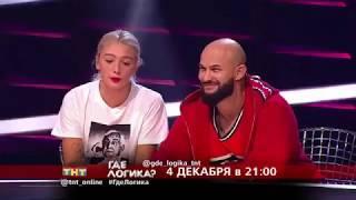 гделогика - #настяивлеева - 4 декабря - tnt_online