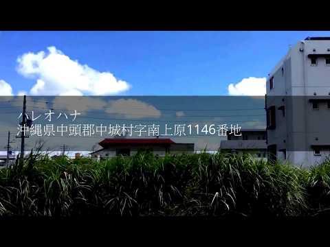 中城村南上原 1K 4.65万円 マンション