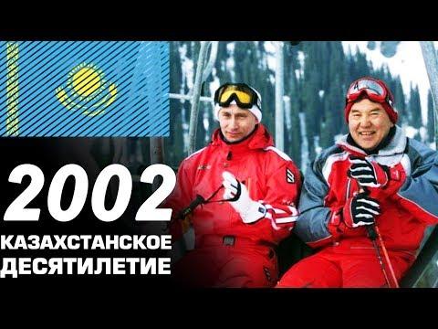 Казахстан в 2002 году. Саммит СНГ и уничтожение ДВК