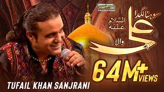 Sohna Lagda Ali Wala - Tufail Sanjrani - New Saraiki Qasida 2019 - SR Production
