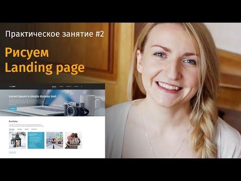 Уроки веб-дизайна. Практическое занятие #2. Рисуем Landing page