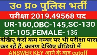 UP POLICE CUT-OFF AFTER ANSWER KEY/UP POLICE EXPECTED CUTOFF AFTER ANSWER KEY
