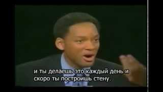 МОТИВАЦИЯ   Уроки от Уилла Смита (Will Smith lessons)
