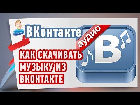 Как скачивать музыку из ВКонтакте. Расширение для браузера Google Chrome и Яндекс