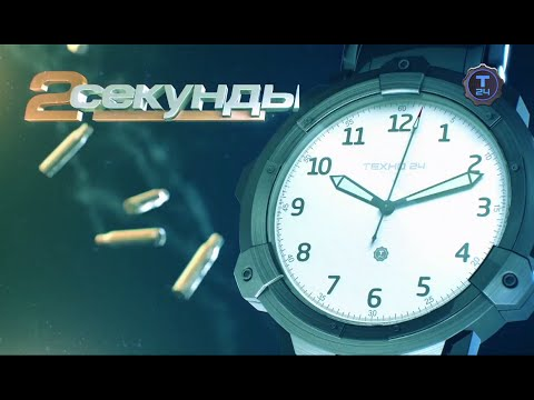 Две секунды. МТ-12 Рапира