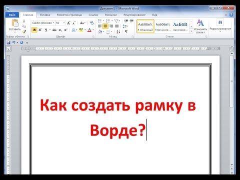 Как в ворде сделать красивую рамку к тексту