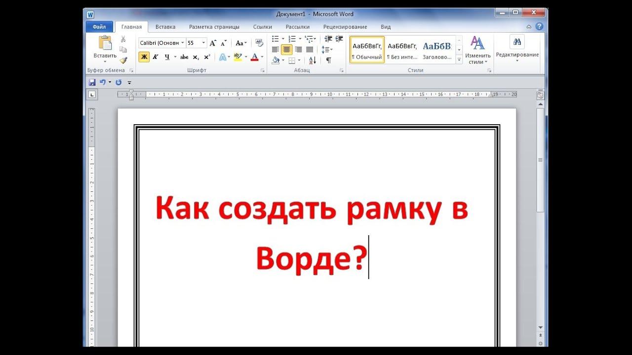 Как сделать красивую рамку в документе